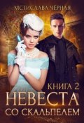 """Обложка книги """"Невеста со скальпелем - 2"""""""