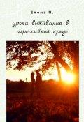 """Обложка книги """"Уроки выживания в агрессивной среде"""""""