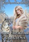"Обложка книги ""Моя снежная проблема"""