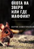 "Обложка книги ""Охота на зверя или где маффин?"""
