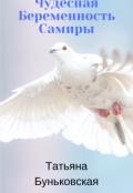 """Обложка книги """"Чудесная Беременность Самиры"""""""