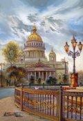 """Обложка книги """"Историческое путешествие в Санкт-Петербург"""""""