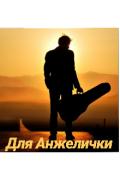 """Обложка книги """"Для Анжелички"""""""