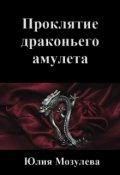 """Обложка книги """"Проклятие драконьего амулета"""""""