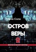 """Обложка книги """"Остров Веры 2"""""""