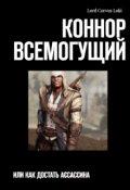 """Обложка книги """"Коннор всемогущий"""""""