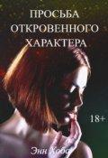 """Обложка книги """"Просьба откровенного характера """""""
