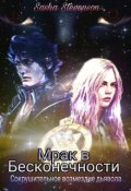 """Обложка книги """"Мрак в Бесконечности 5: Сокрушительное возмездие дьявола"""""""