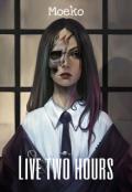 """Обложка книги """"Live two hours"""""""