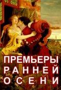 """Обложка книги """"Премьеры ранней осени"""""""