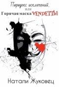 """Обложка книги """"Парадокс исключений, или Горячая маска Vendettы"""""""