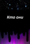 "Обложка книги ""Кто они"""