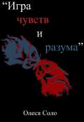 """Book cover """"Игра чувств и разума """""""