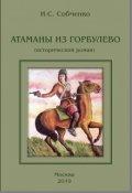"""Обложка книги """"Атаманы Из Горбулево"""""""