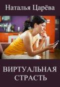 """Обложка книги """"Виртуальная страсть"""""""