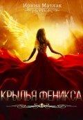 """Обложка книги """"Крылья феникса"""""""