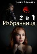 """Обложка книги """"Комплект """"Избранница"""". 2 в 1"""""""