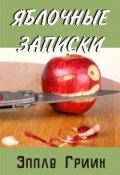"""Обложка книги """"Яблочные записки"""""""