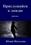 """Обложка книги """"Прислушайся к дождю"""""""