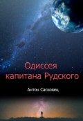 """Обложка книги """"Одиссея капитана Рудского"""""""