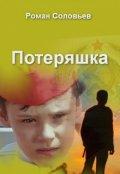 """Обложка книги """"Потеряшка"""""""