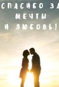 """Обложка книги """"Спасибо за мечты и любовь"""""""