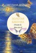 """Обложка книги """"Золотая бабочка"""""""