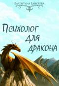 """Обложка книги """"Психолог для дракона"""""""
