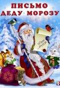 """Обложка книги """"Письмо для Вселенной. Бабушка Мороз, ее пес и их мечта."""""""