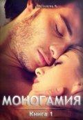 """Обложка книги """"Моногамия Книга 1 Любовник """""""
