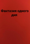 "Обложка книги ""Фантазия одного дня"""