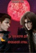 """Обложка книги """"За три ночи до кровавой луны"""""""