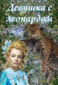 "Обложка книги ""Девушка с леопардом"""