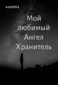 """Обложка книги """"Мой любимый ангел хранитель"""""""