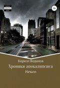 """Обложка книги """"Хроники Апокалипсиса"""""""