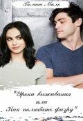 """Обложка книги """"Уроки выживания или Как полюбить физру"""""""