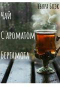 """Обложка книги """"Чай с ароматом бергамота """""""