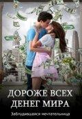 """Обложка книги """"Дороже всех денег мира"""""""
