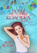 """Обложка книги """"Новая история Колобка, или Как я добегалась"""""""