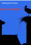 """Обложка книги """"Неиванова Е. """" Аист на крыше """""""""""