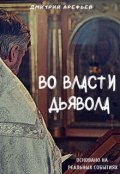 """Book cover """"Во власти Дьявола"""""""