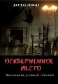 """Book cover """"Оскверненное место"""""""