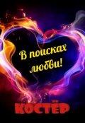 """Обложка книги """"В поисках любви!"""""""