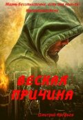 "Book cover ""Веская причина"""