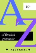 """Обложка книги """"English grammar. Tenses / Английская грамматика. Времена"""""""