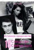 """Обложка книги """"Истинное пророчество """""""