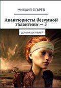 """Обложка книги """"Дочери богатырей"""""""
