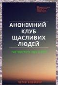 """Обкладинка книги """"Анонімний клуб щасливих людей"""""""