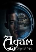 """Обложка книги """"Adam"""""""