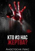 """Обложка книги """"Кто из нас жертва?"""""""